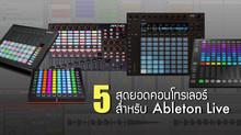 5 สุดยอด Controller สำหรับ Ableton Live