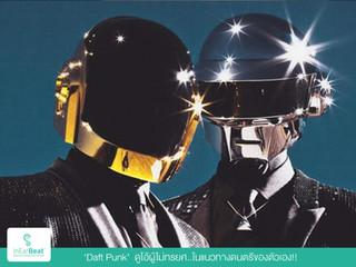 Daft Punk ผู้ไม่เคยทรยศ..ในดนตรีตัวเอง!!