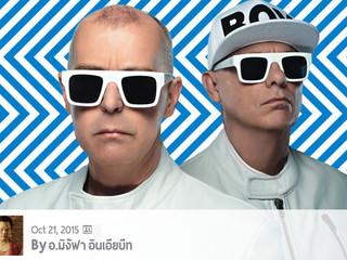 Pet Shop Boys (เพตชอปบอยส์) คู่หูขาแดนซ์ในตำนาน จากประเทศอังกฤษ