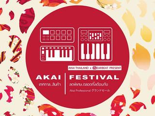 """"""" เทศกาลสินค้า Akai Professional... ลดแหลกตลอดทั้งเดือนมีนาคม """""""