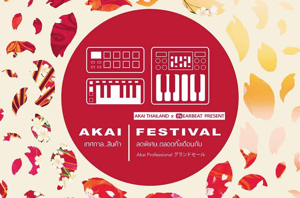 เทศกาลสินค้า Akai Professional | InEarBeat