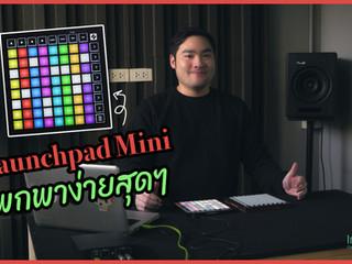 รีวิว Launchpad Mini Mk3 สุดฮิตตลอดกาล