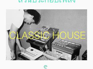 ส่วนผสมความลงตัวของ Classic House