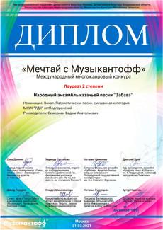 Народные ансамбли «Забава» и «Родники» стали Лауреатами международного конкурса