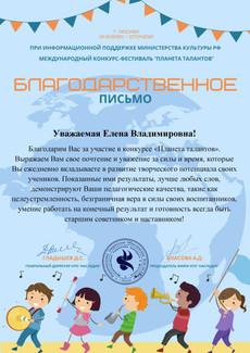 """Коллектив """"Грация"""" победитель Международного конкурса"""
