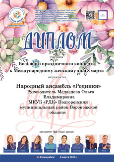 """""""Забава"""" и """"Родники"""" - участники Большого праздничного концерта"""