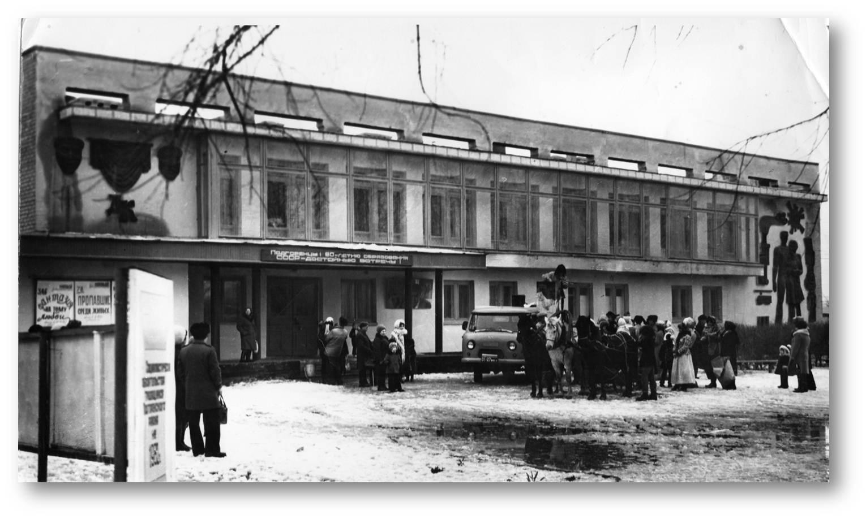 В 1976 году построен районный Дом культуры.jpg