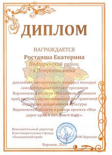Волонтеры культуры награждены за участие в литературном конкурсе и за активную деятельность