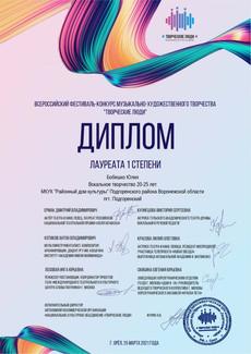 Коллективы и исполнители РДК вновь радуют победами.