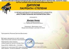 Учащиеся Подгоренской ДШИ - Лауреаты I степени международного конкурса