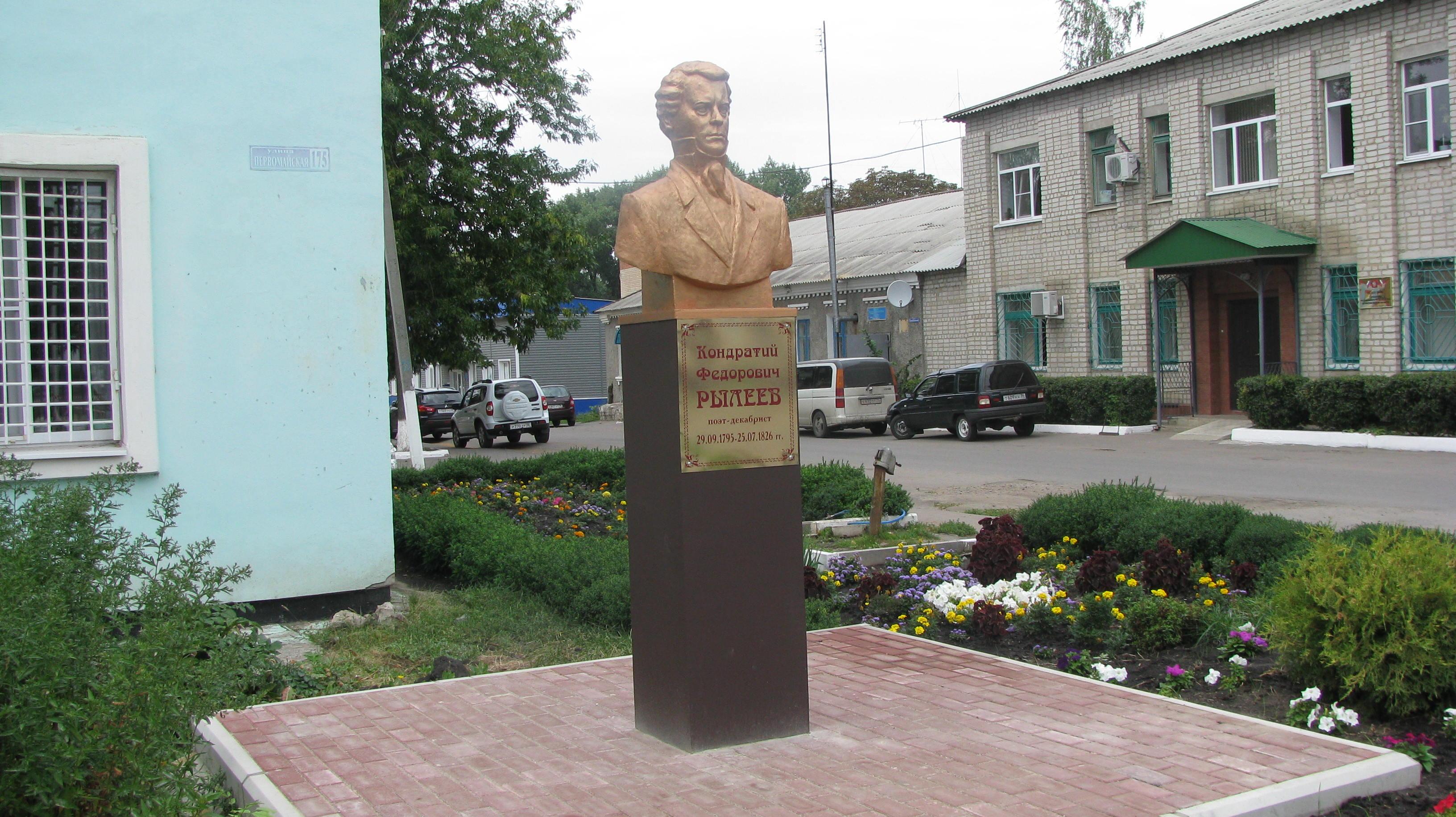 Памятник К.Ф. Рылееву.jpg