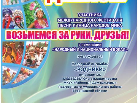 Творческий коллектив РДК стал участником международного фестиваля