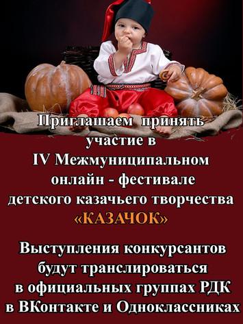 """Фестиваль """"Казачок"""""""