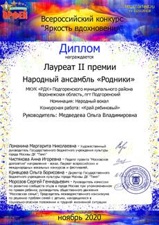 """Народные ансамбли """"Забава"""" и """"Родники"""" - победители конкурса"""