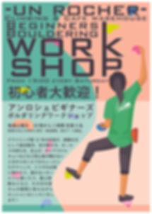 workshop_v01_アートボード 1.jpg