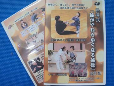 DVD『体がやわらかくなる体操』好評販売中!!