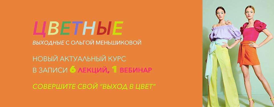 цветные1 (3).png