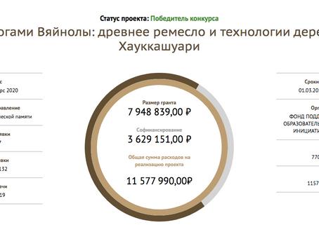 Победа в конкурсе грантов Президента РФ