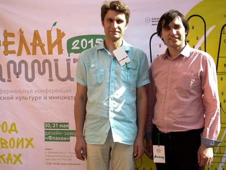 """Конференция """"Делай Саммит-2015"""""""