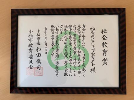 令和2年度小松市社会教育賞を受賞