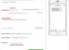 Отправка смс с сайта sms.adenta.ru
