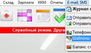 Создание шаблонов SMS-сообщений