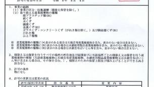埼玉県産業廃棄物収集運搬業 許可更新しました