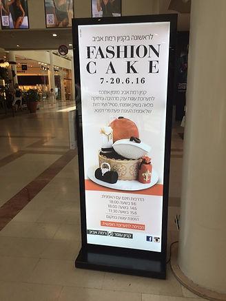 תערוכת עוגות,יפעת פרי דפנא,עוגות מעוצבות,אמנות אכילה,בצק סוכר,קניון רמת אביב