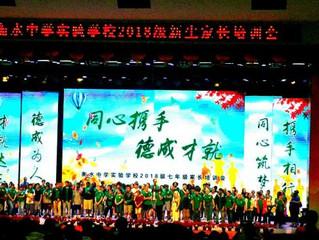 中美国际文化节暨中美国际夏令营正式开营