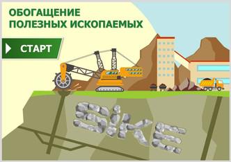 Обогащение полезных ископаемых. Решение для SIKE