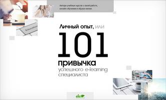 Личный опыт, или 101 привычка успешного e-learning специалиста