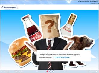 Кросс-культурные коммуникации в ВТБ