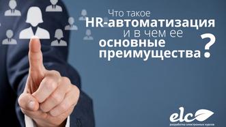 Готовы ли вы к HR-автоматизации?