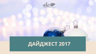Годовой дайджест 2017
