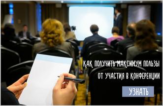 Как получить максимум пользы от участия в конференции?