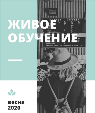 Телеграм-канал Живое обучение Сборник публикаций: март-май 2020