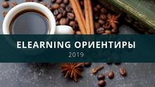 eLearning ориентиры