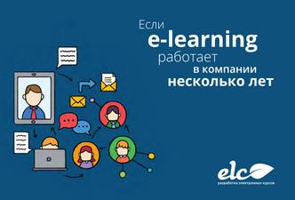 Если eLearning работает в компании несколько лет