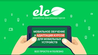 Мобильное обучение и адаптация курсов для мобильных устройств