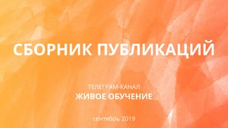 Сборник публикаций телеграм-канала Живое обучение
