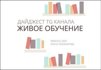 Февральский сборник tg-постов Живое обучение