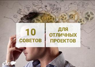 Как мы делаем курсы: 10 советов для отличных проектов