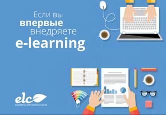 Если вы впервые внедряете eLearning [электронная книга]