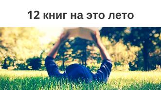 12 книг на это лето