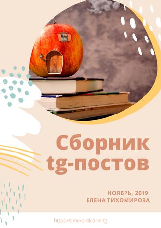 Ноябрьский сборник телеграм-постов в канале Живое обучение