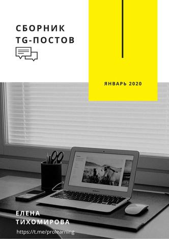 """Сборник tg-постов """"Живое обучение"""" / январь 2020"""