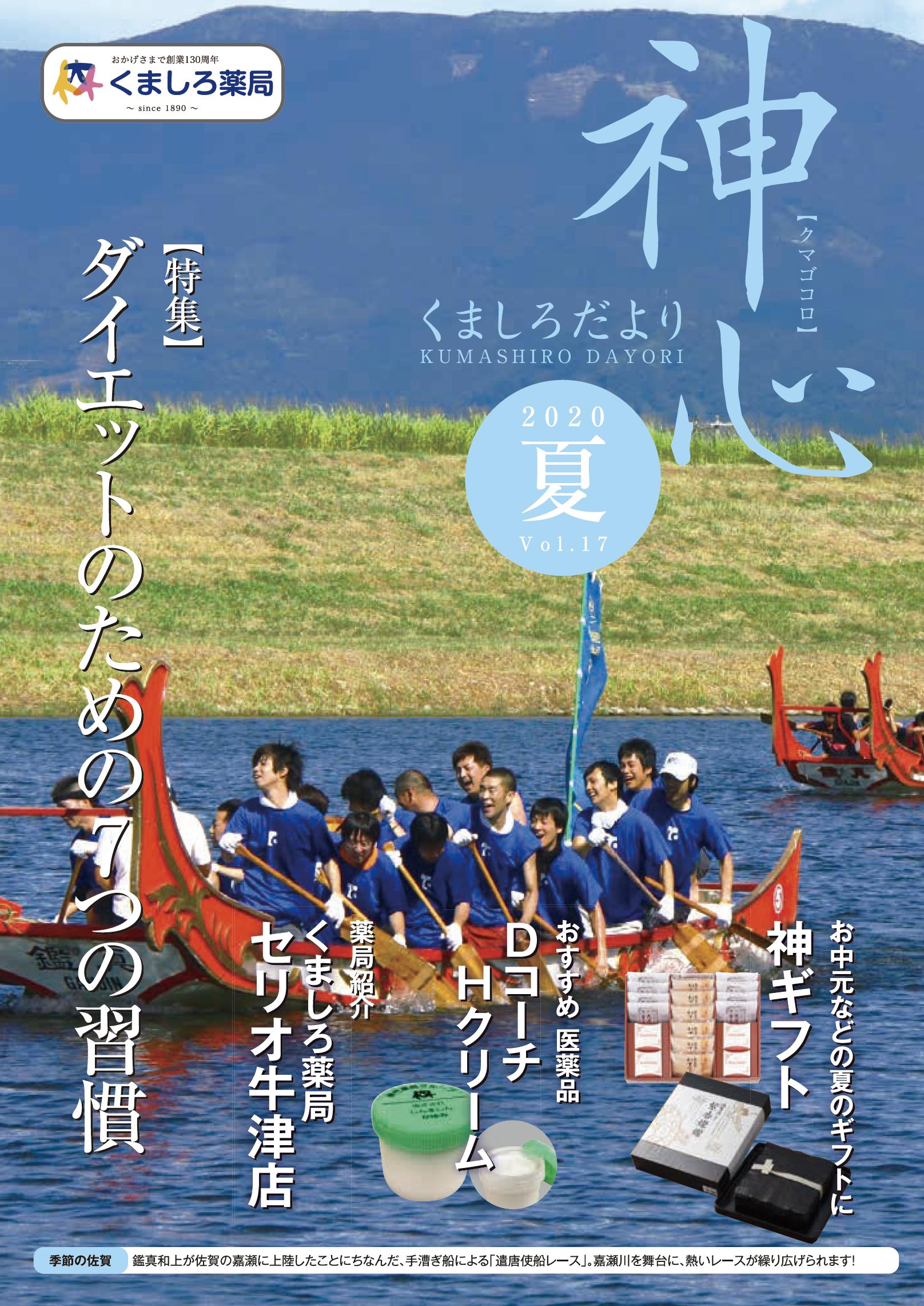 Vol.17(2020年夏号)