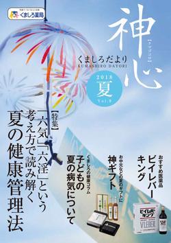 Vol.9(2018年夏号)
