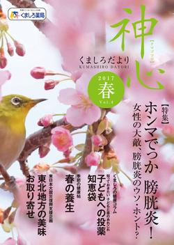 Vol.4(2017年春号)