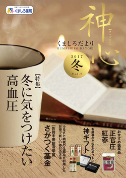 Vol.7(2017年冬号)